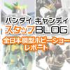 【開発秘話も!?】全日本模型ホビーショー 食玩最速レポート!! 投票企画結果発表更新!