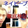 【カラーバター ネイビーブルー】徹底検証!黒髪、茶髪、金髪、白髪など状態の違う毛髪に染め比べ!