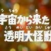 【ロケ地探訪:新宿】帰ってきたウルトラマン第19話より