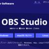 映像配信ソフトOBS Studioを使ってみる