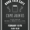 ポスター「ブックトークカフェ」