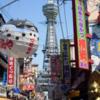 大阪市中央区の久太郎町ってなんて読むの?由来