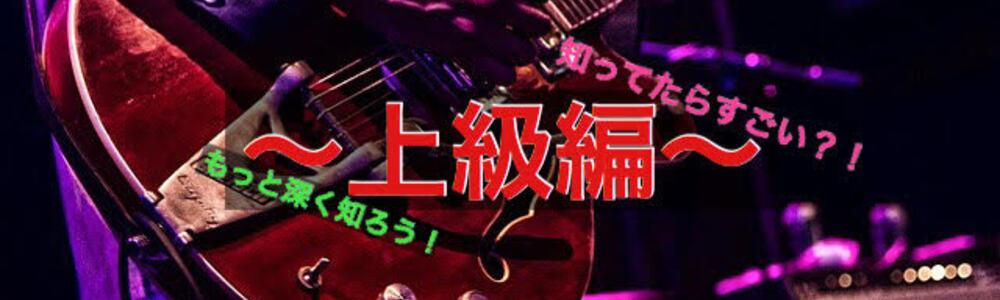 これを知ってたらギターマスター?!~上級編~