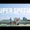 【VERIVERY】この街は俺たちのものだ/「Super Special」感想