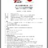 JWA 九州選手権大会 2017  に向けてテクノに乗らないと・・・