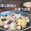 3分クッキング【白菜と豚肉の中華うま煮】レシピ