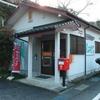 上山簡易郵便局にて