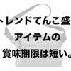「人気のGUサコッシュに待望の新作!と思いきや…。」ユニクロ・GU新作&セールレビュー(18/8/17〜8/23)