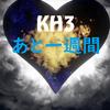 「キングダムハーツⅢ」 発売まであと1週間!|パッケージの種類やシークレットムービーなど