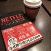 読書会〜「Netflix」