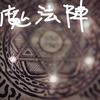 六月の伊勢・一日目 後編・変化球