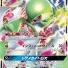 サーナイトGX【たたき台・草案】