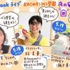 18日19日は21時からfacebookライブにてお会いしましょう!
