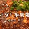 つやっつやっの汁なし麻婆麺(1.5玉)@広東料理 東田