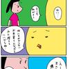 【子育て漫画】小学生の「お年寄りにはDHA」その2