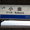 【旅行記】小倉駅周辺は市場や門司港レトロで明治から昭和の雰囲気を楽しめる街。門司港焼きカレーもおいしい。