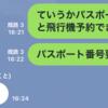 台湾ツーリング2019 前編