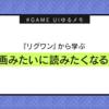 【ゲームUI】リーグ・オブ・ワンダーランド