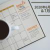2020年6月の振り返りと、2020年7月の目標 - 副収入1万円の難しさを痛感!