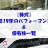 【株式】週間運用パフォーマンス&保有株一覧(2020.1.10時点)