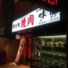東京都豊島区 炭火焼肉の店味園 駒込で美味い焼肉探しているなら外せない店