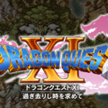 ドラクエ11の3DS版は立体視がないのでPS4版を選ぶことにした (DQ11 ドラクエXI比較)