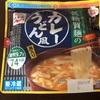 永谷園低糖質麺のカレーうどん風を食べる!!
