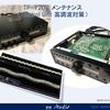 TP-1200 メンテナンス(Control Unit 高調波対策)