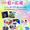 癒しの親子イベント~虹の広場~