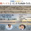 12月19日 沖縄 ✖ ARIC 『沖縄ヘイト』に立ち向かうために 講演と対談 梁英聖さんと阿部岳記者