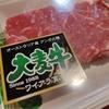 ステーキ肉+赤ワイン+圧力鍋で大阪ピッコロ スペシャルビーフカレーを再現