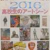 第31回 愛知県高文連 美術・工芸専門部『西三河』支部展