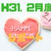 H31.2月度の結果〜昔の思い出話〜