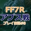 【FF7リメイク】ファイア魔法で先にツノを破壊しろ!アプスの倒し方・攻略#8【FF7R】