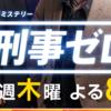 2019年1〜3月期ドラマ・初回視聴率比較(途中経過)