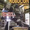 ロボコンマガジン2012年11月号