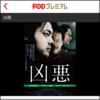 映画【凶悪】(山田孝之・ピエール瀧・リリーフランキー)視聴ネタバレ感想