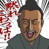 真田丸ー家康が最も恐れた男 稀代の智将真田昌幸