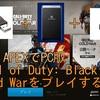 XIM APEXでPC版Call of Duty: Black Ops Cold Warをプレイする【CoD:BOCW】