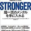 STRONGER「超一流のメンタル」を手に入れる:能動的な楽観主義を身に着けよう