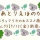 【9/13 新商品紹介vol.95】~入浴剤,紅茶,レジン用品etc~