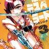 「恋情デスペラード」3巻(アントンシク)恋のスタートラインと刀鍛冶