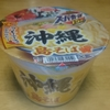 沖縄そばを再現したカップ麺「スーパーカップ1.5倍 沖縄 島そば」