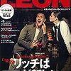 【必要なのは】改めて振り返る雑誌LEONの魅力【お金です】