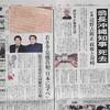 翁長沖縄知事 死去 67歳 辺野古阻止 政権と対峙