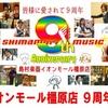 いよいよ明日から!!島村楽器イオンモール橿原店 9周年祭 開催!!!!