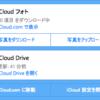 パソコン(Windows10)で iCloudを使って写真を共有するには(続き)
