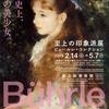 アート鑑賞レポ Vol.3