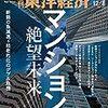 週刊東洋経済 2018年12月08日号 マンション 絶望未来