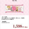 おせちセットが 1,598円(税込)ですってぇ!  それ、安すぎます!!